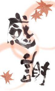 kansya 4